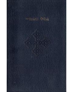 Bible - Tigrinya