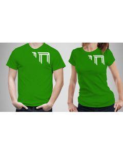 """T-Shirt Hebräisch """"Das Leben"""""""