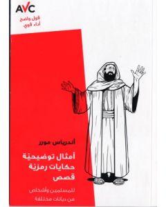 Beispiele, Gleichnisse, Geschichten - Arabisch