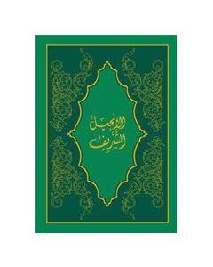 Neues Testament - Sharif