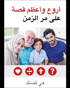 Die Grossartigste Geschichte (Arabisch)