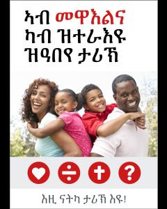 Die Grossartigste Geschichte (Tigrinya/ Eritrea)